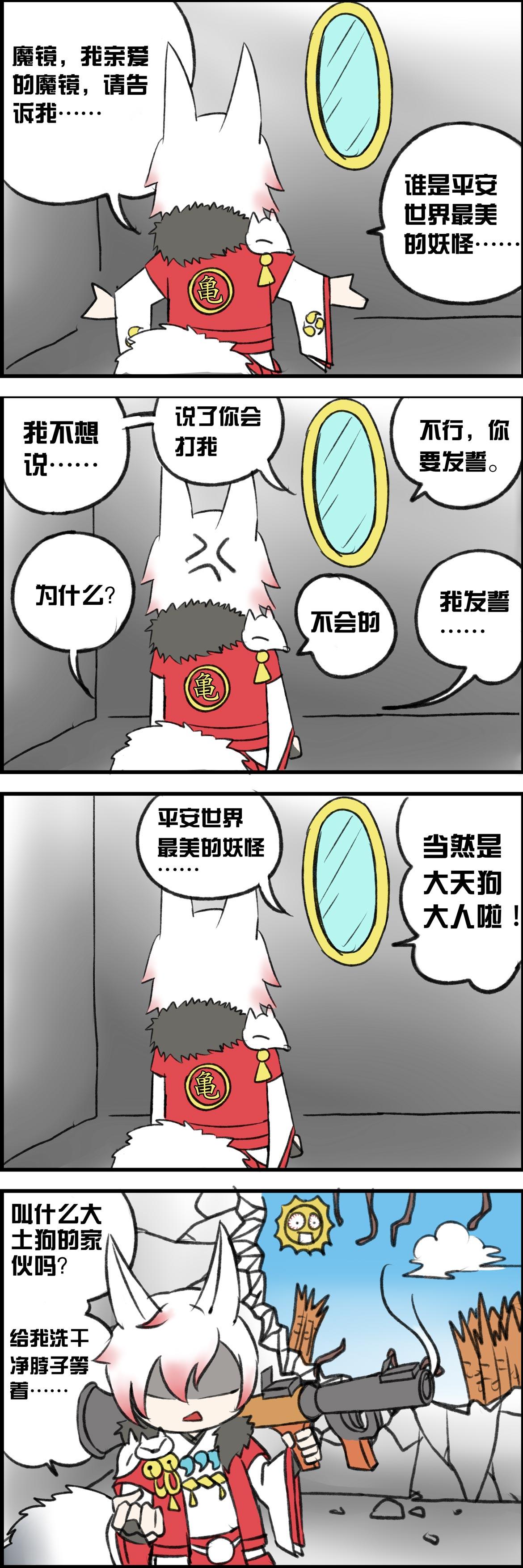 妖狐魔镜1.jpg
