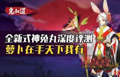 兔丸3.jpg