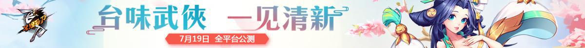 《飞刀又见飞刀》7月19日全平台公测