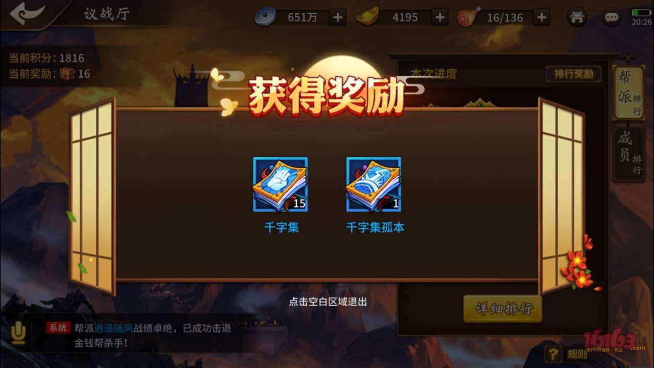 帮会boss千字集奖励.jpg