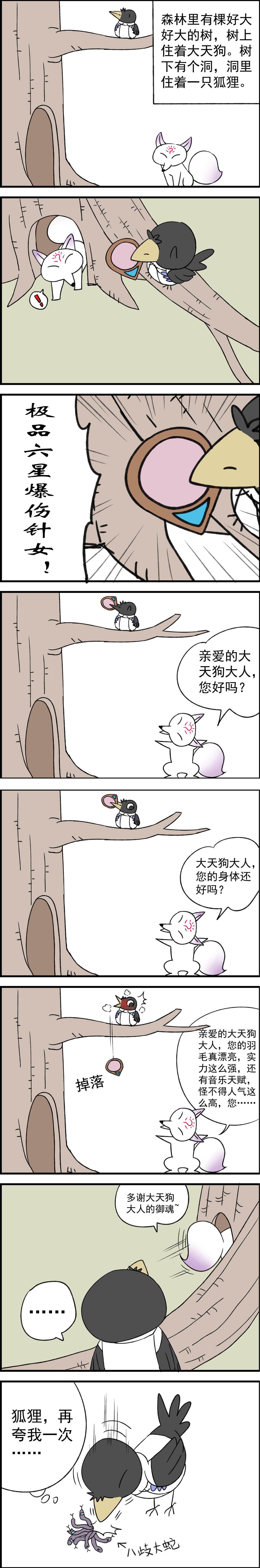 狐狸和乌鸦的故事合并.jpg