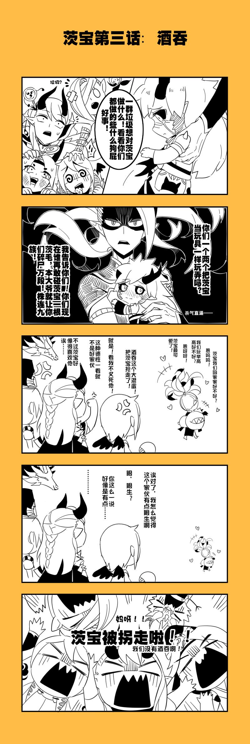 阴阳师茨宝漫画3.jpg