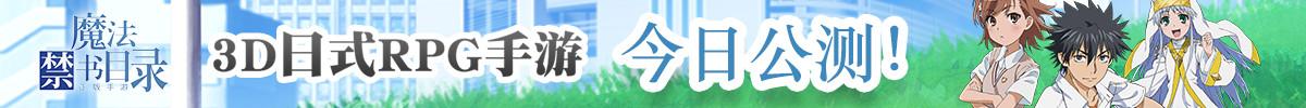 魔禁手游8月31日iOS公测