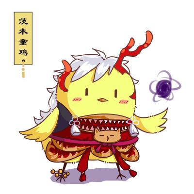 茨木童鸡.jpg