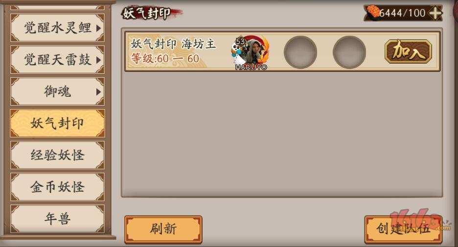 妖气封印-海坊主.jpg