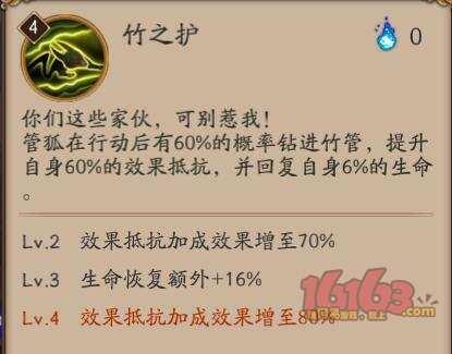 管狐2技能.jpg