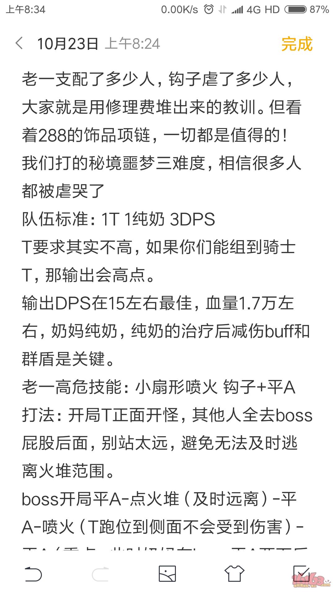 Screenshot_2017-10-23-08-34-57-007_com.miui.notes.png