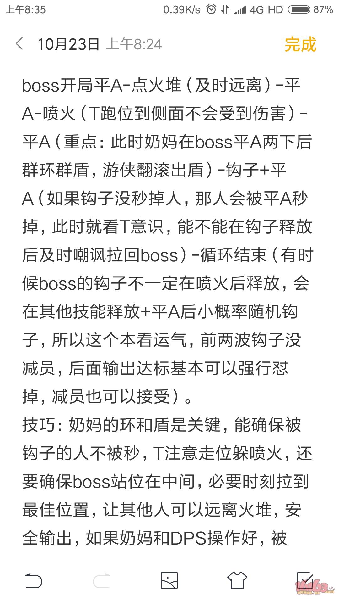 Screenshot_2017-10-23-08-35-03-931_com.miui.notes.png