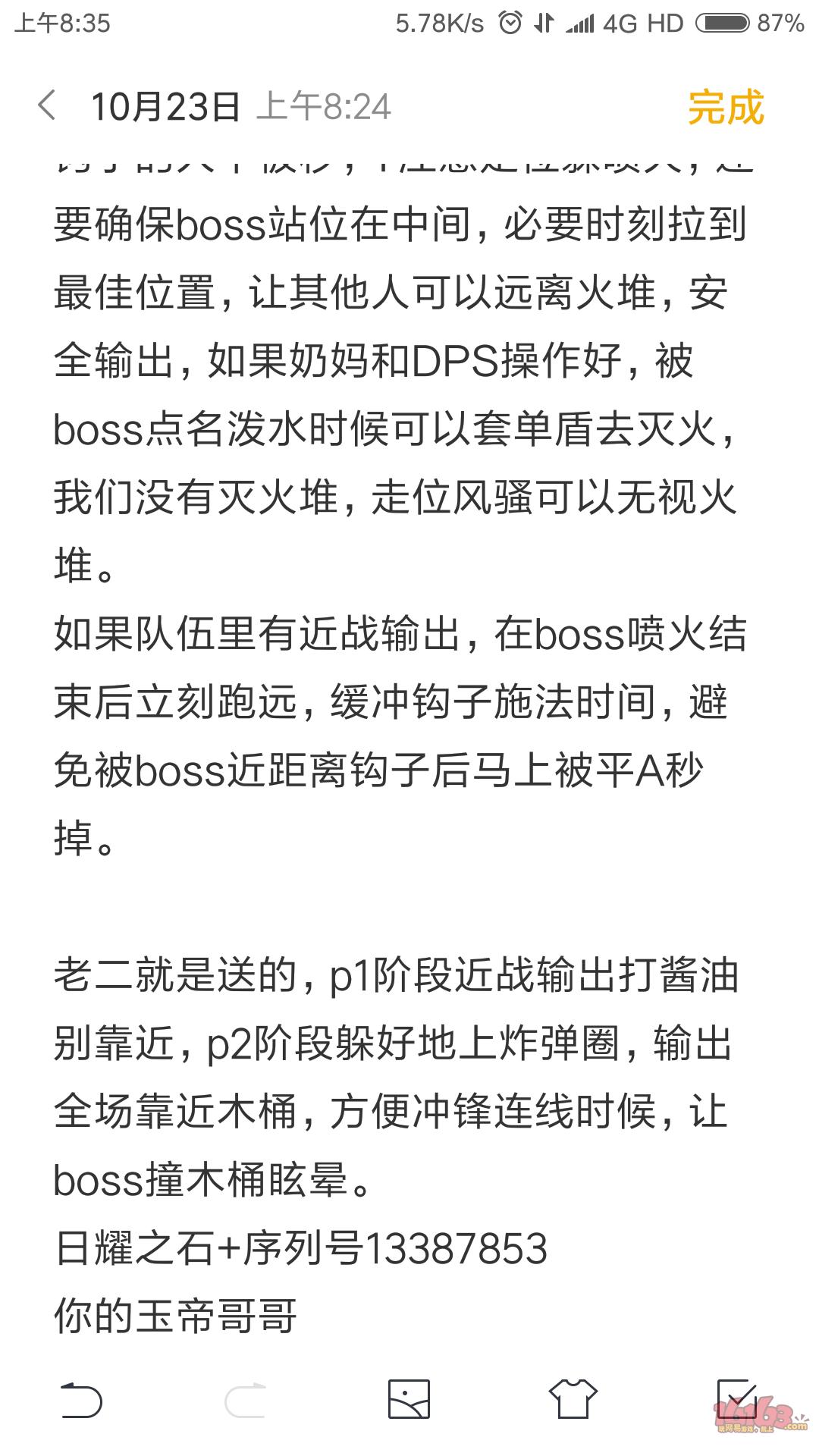 Screenshot_2017-10-23-08-35-16-332_com.miui.notes.png