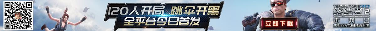 终结者2:审判日今日iOS上线