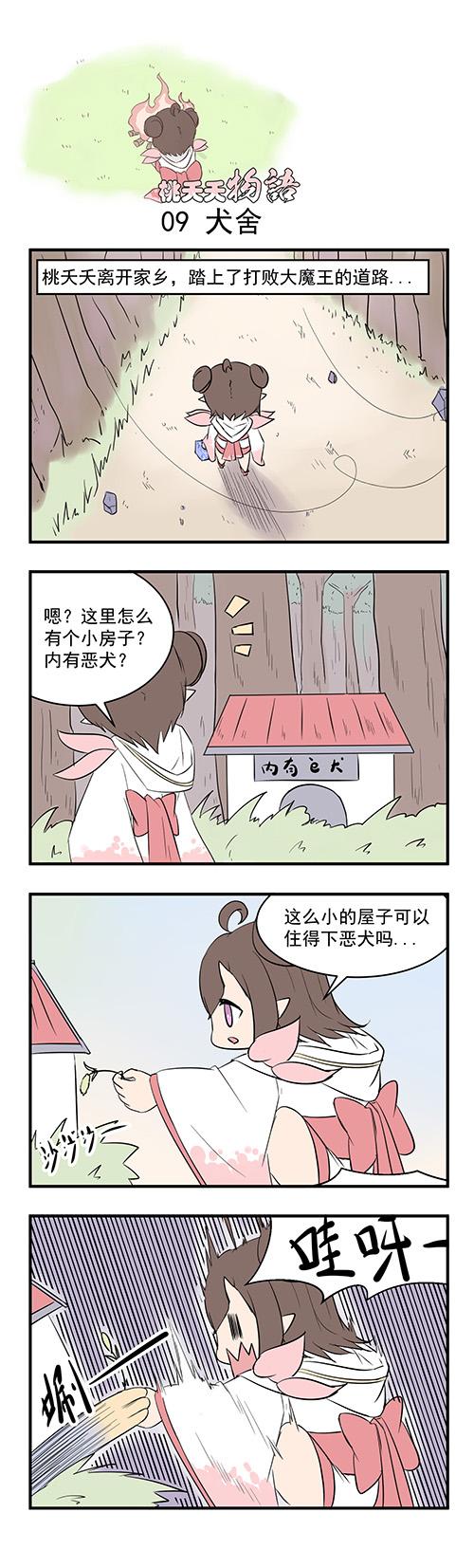 桃夭夭物语09.jpg