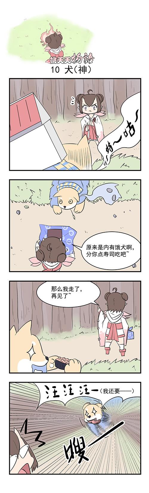 桃夭夭物语10.jpg