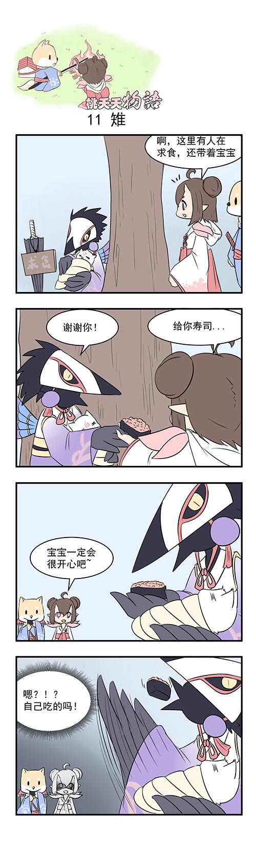 桃夭夭物语11.jpg