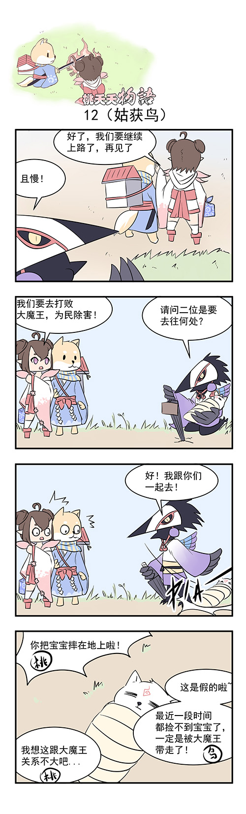桃夭夭物语12.jpg