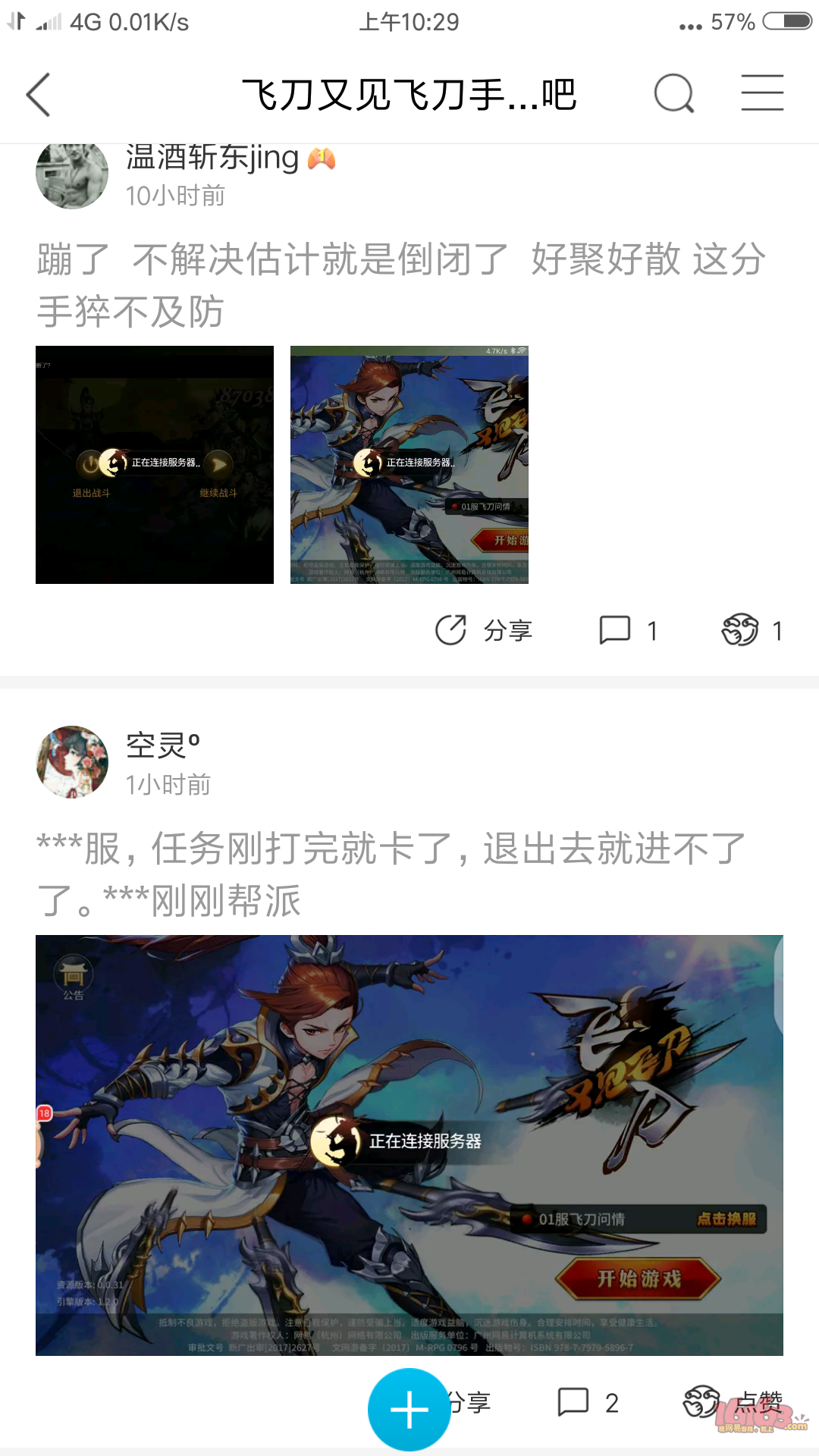 Screenshot_2017-11-06-10-29-02-982_com.baidu.tieba.png