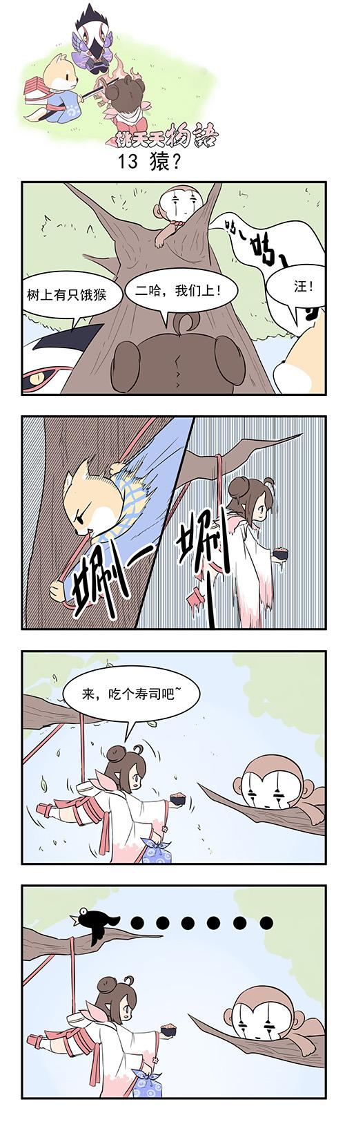 桃夭夭物语13.jpg