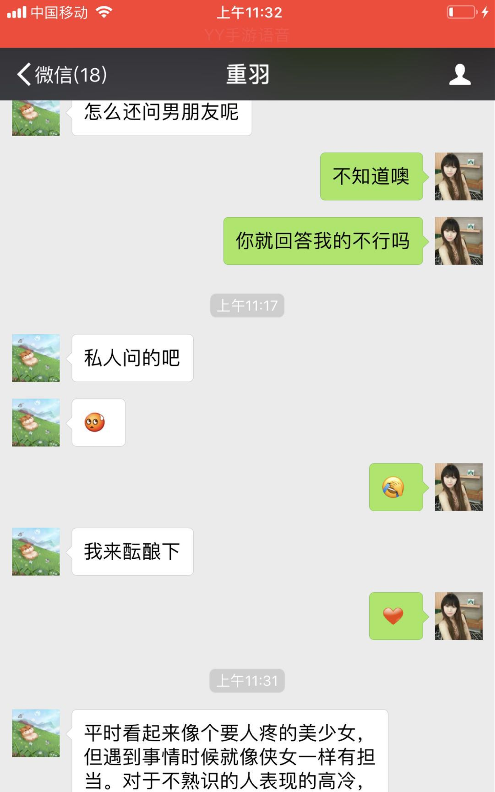 QQ图片20171110182309.png