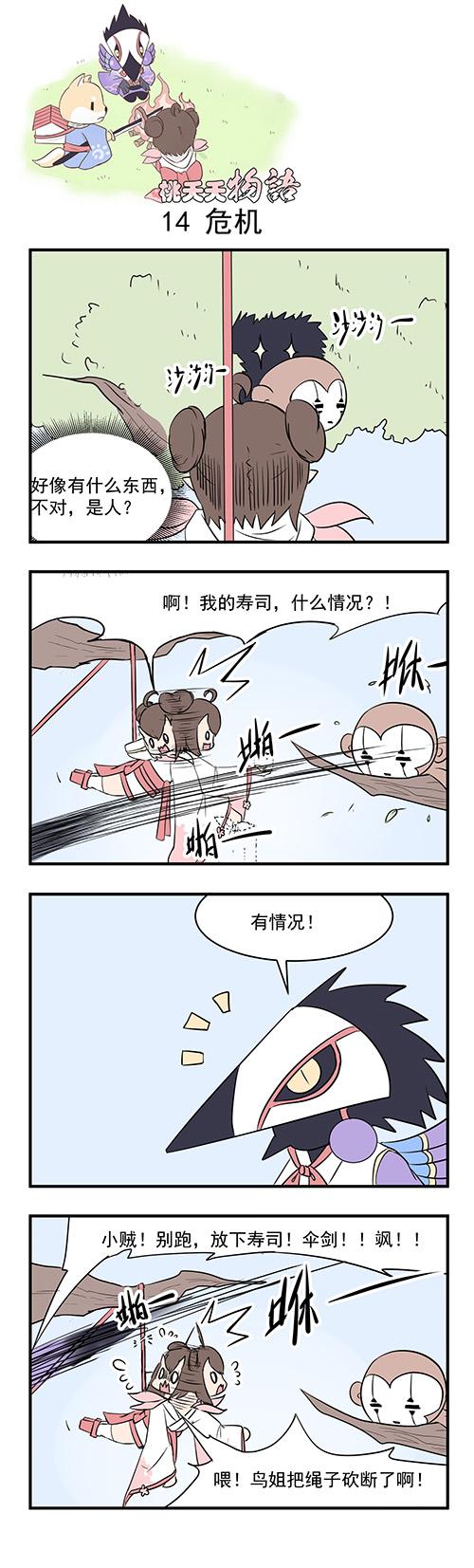 桃夭夭物语14.jpg