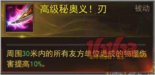 高级秘奥义·刃.jpg
