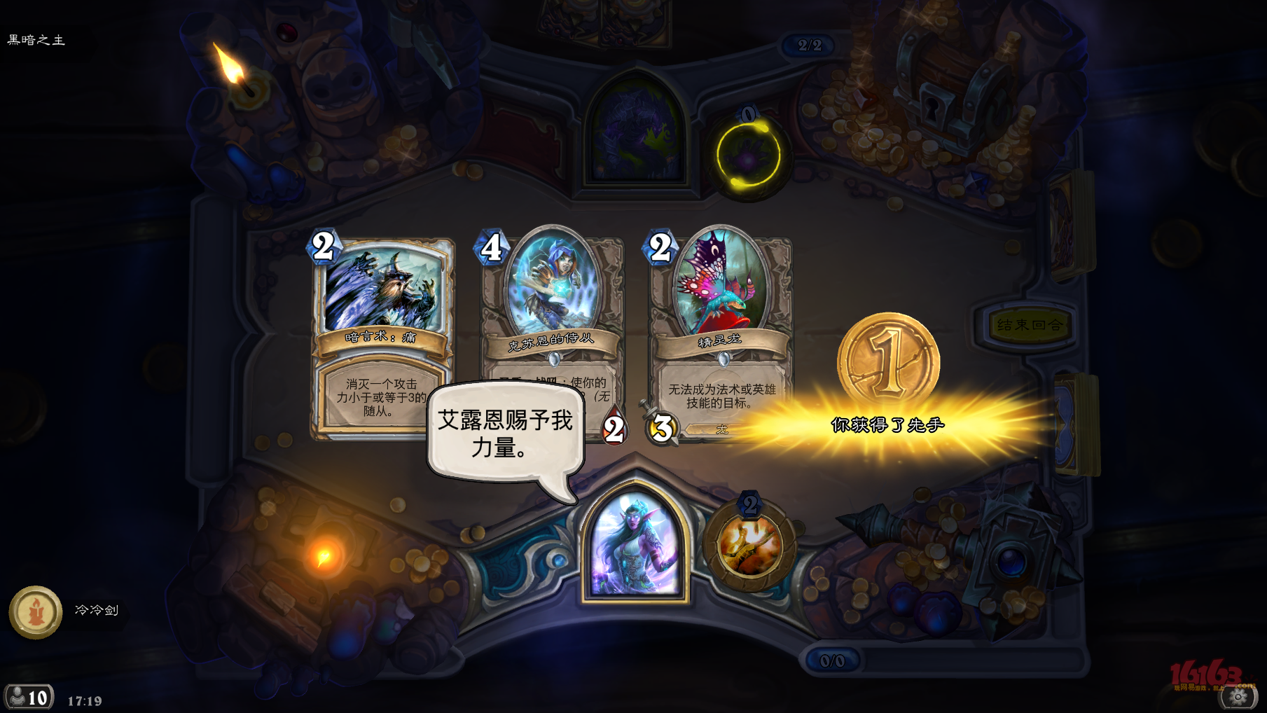 Hearthstone Screenshot 12-12-17 17.19.07.png