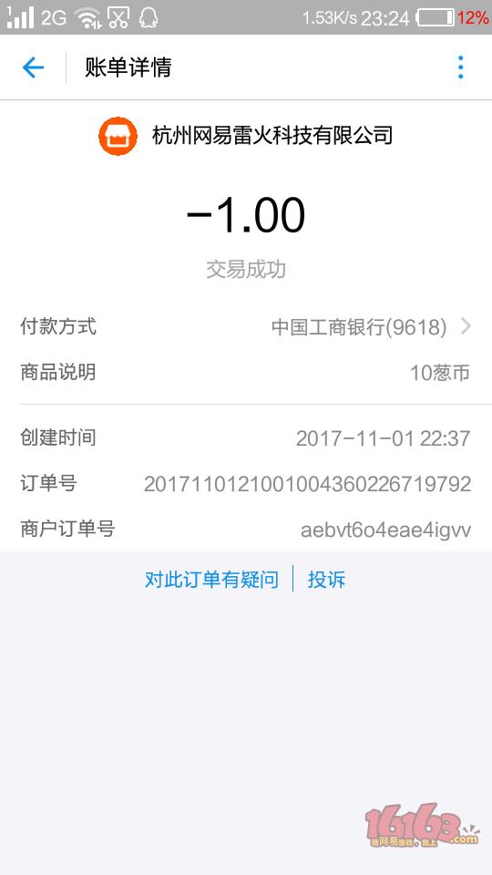 SRC_20171221_232457.png
