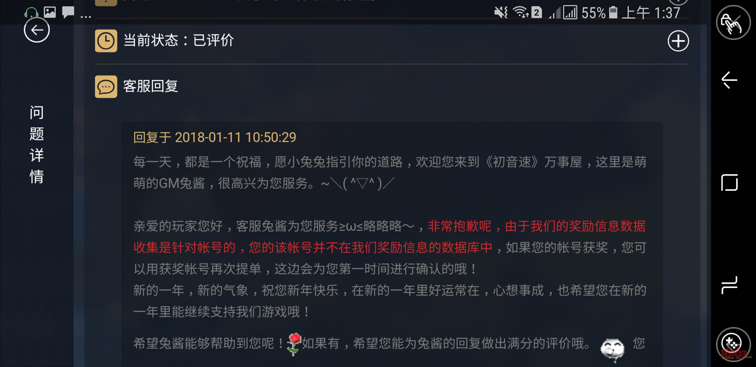 Screenshot_20180112-013724.png