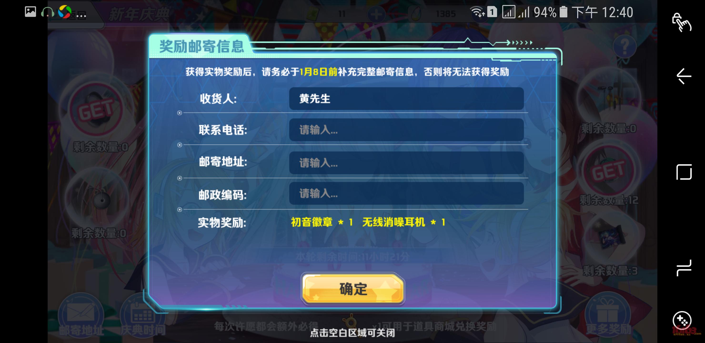 Screenshot_20180102-124001.png