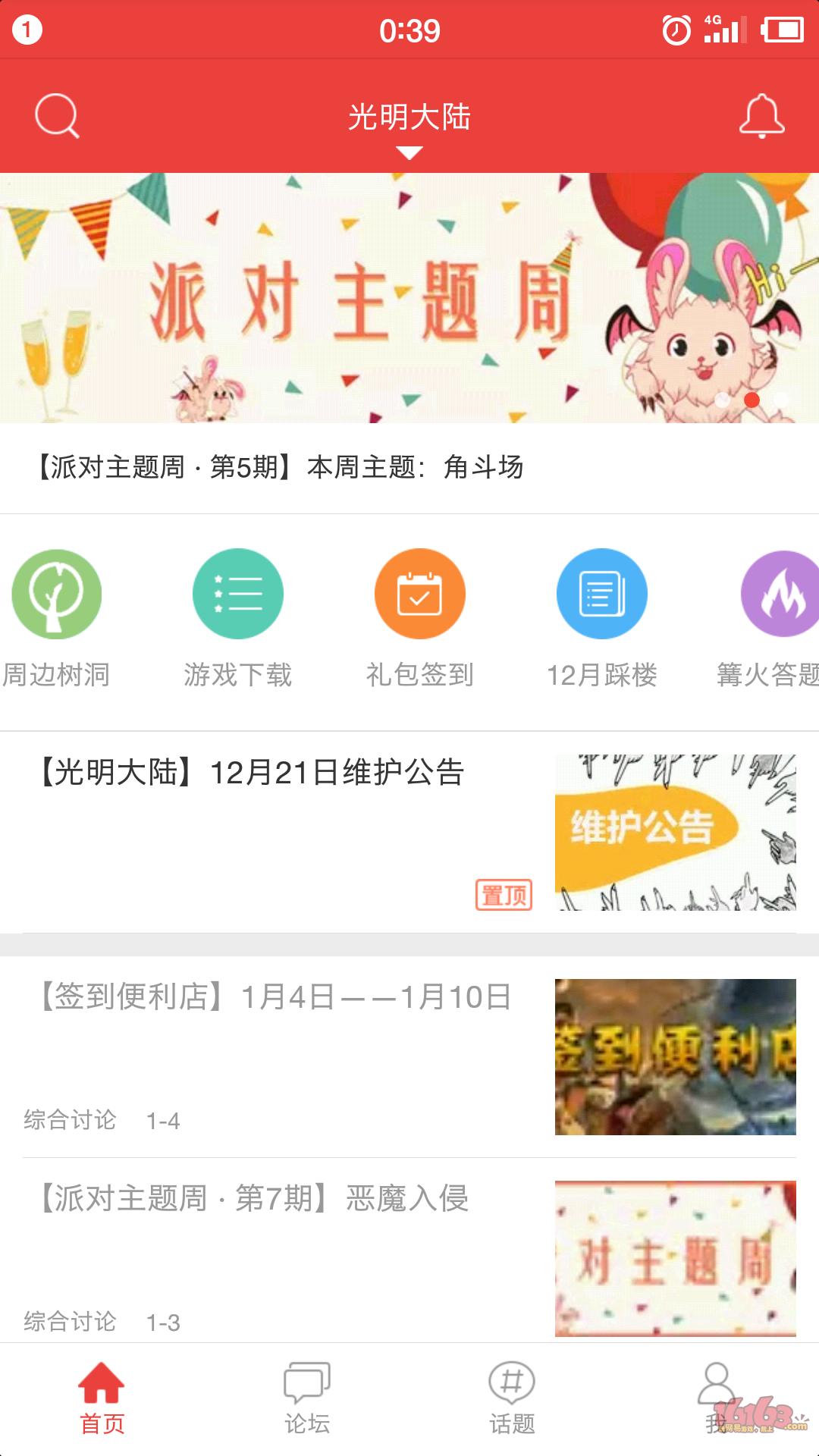 Screenshot_2018-02-03-00-39-20-690_缃戞槗娓告垙璁哄潧.png