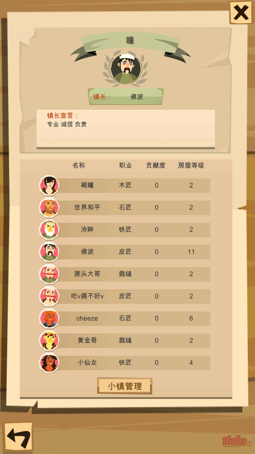 Screenshot_2018-02-12-20-40-31-137_com.netease.ma71.mi.png