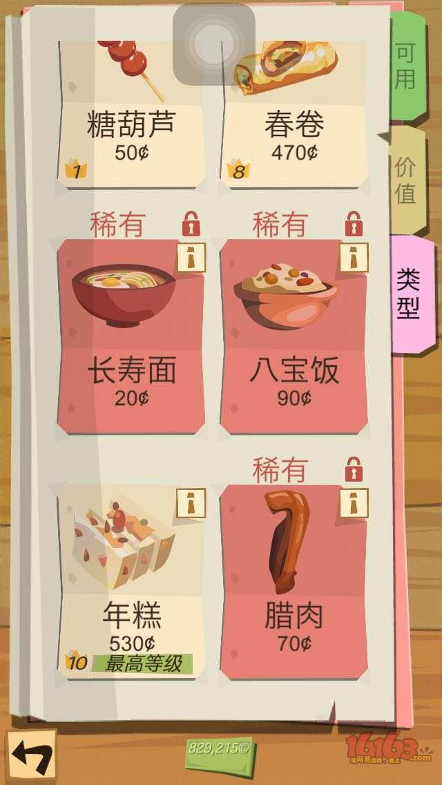 满级春节食物食谱-年糕.jpg
