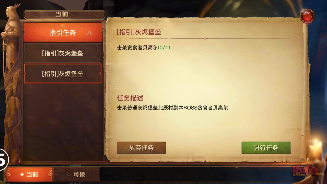 Screenshot_2018-02-13-20-15-28-544_com.netease.gmdl.qihoo.png