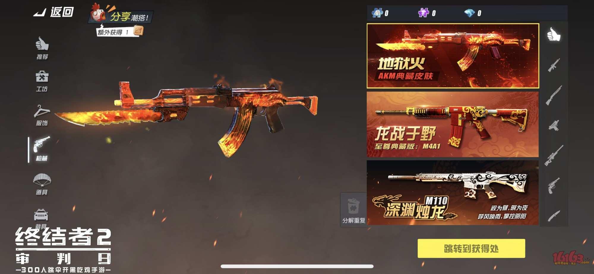 图2:枪械皮肤地狱火.jpg