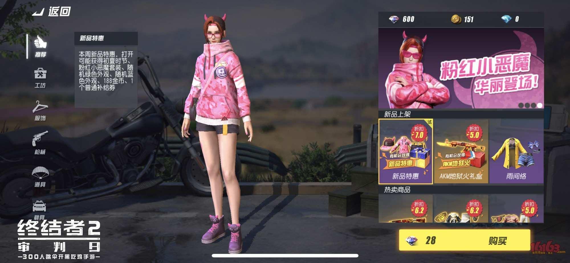 图3:春天的最佳套装代表——粉红小恶魔套装.jpg
