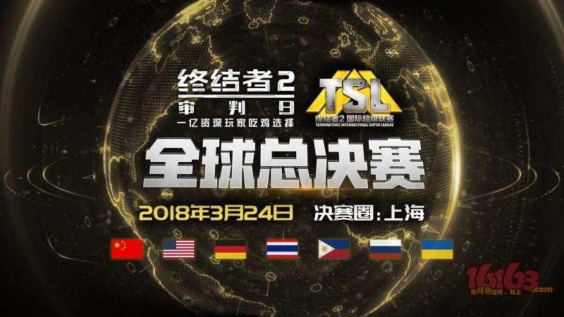 图一:《终结者2》TSL全球总决赛3.24上海开战.jpg