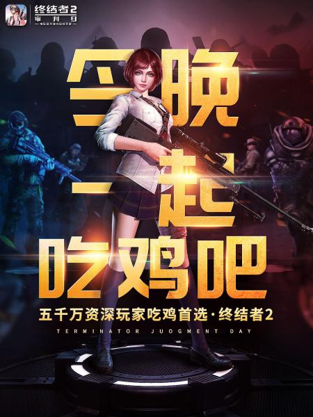 【庞门正道终结战场海报欣赏:今晚一起享受游戏乐趣吧!】