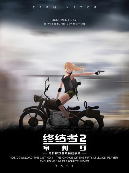 【庞门正道终结战场海报欣赏:小姐姐载我一程】