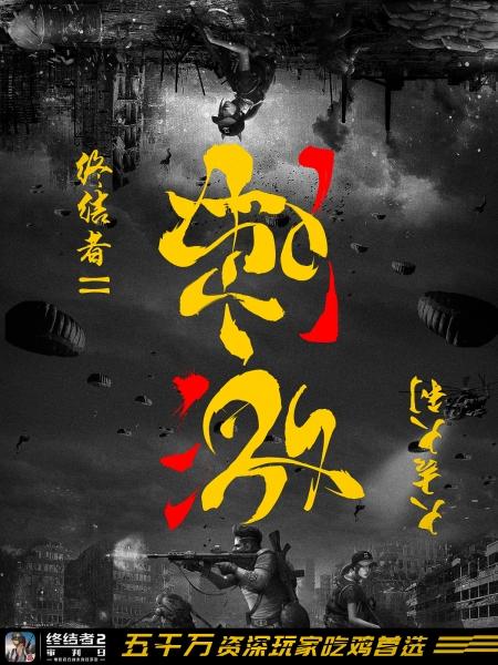 【庞门正道终结战场海报欣赏:时空颠倒】