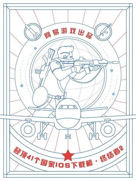 【庞门正道终结战场海报欣赏:登顶!登顶!】