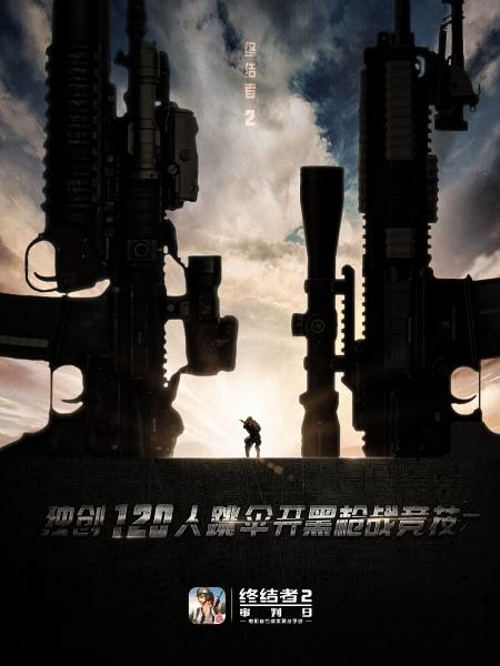 【庞门正道终结战场海报欣赏:枪型雕塑】