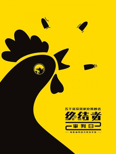 【庞门正道终结战场海报欣赏:眼眸里的闪光】