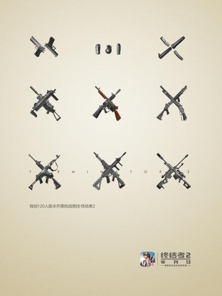【庞门正道终结战场海报欣赏:枪的种类万千】