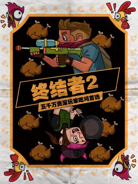 【庞门正道终结战场海报欣赏:游戏首选】