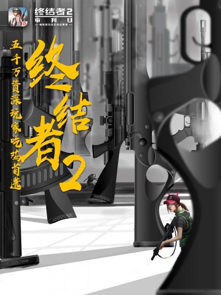 【庞门正道终结战场海报欣赏:你的身影】