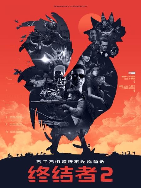【庞门正道终结战场海报欣赏:进击的巨鸡】