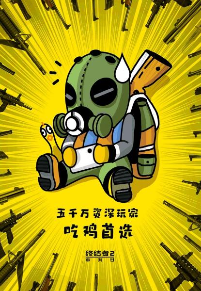 【庞门正道终结战场海报欣赏:我是谁?我在哪?】