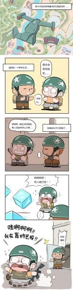 【爆笑漫画】你还记得第一次跳伞时的傻样么?