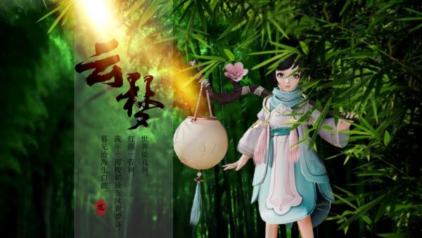 【江湖笔墨客】壁纸-云梦·世间能几何,红颜一春树