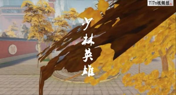 【江湖笔墨客】【Yi7n视频组】少林英雄原画MV·一梦江湖手游小和尚