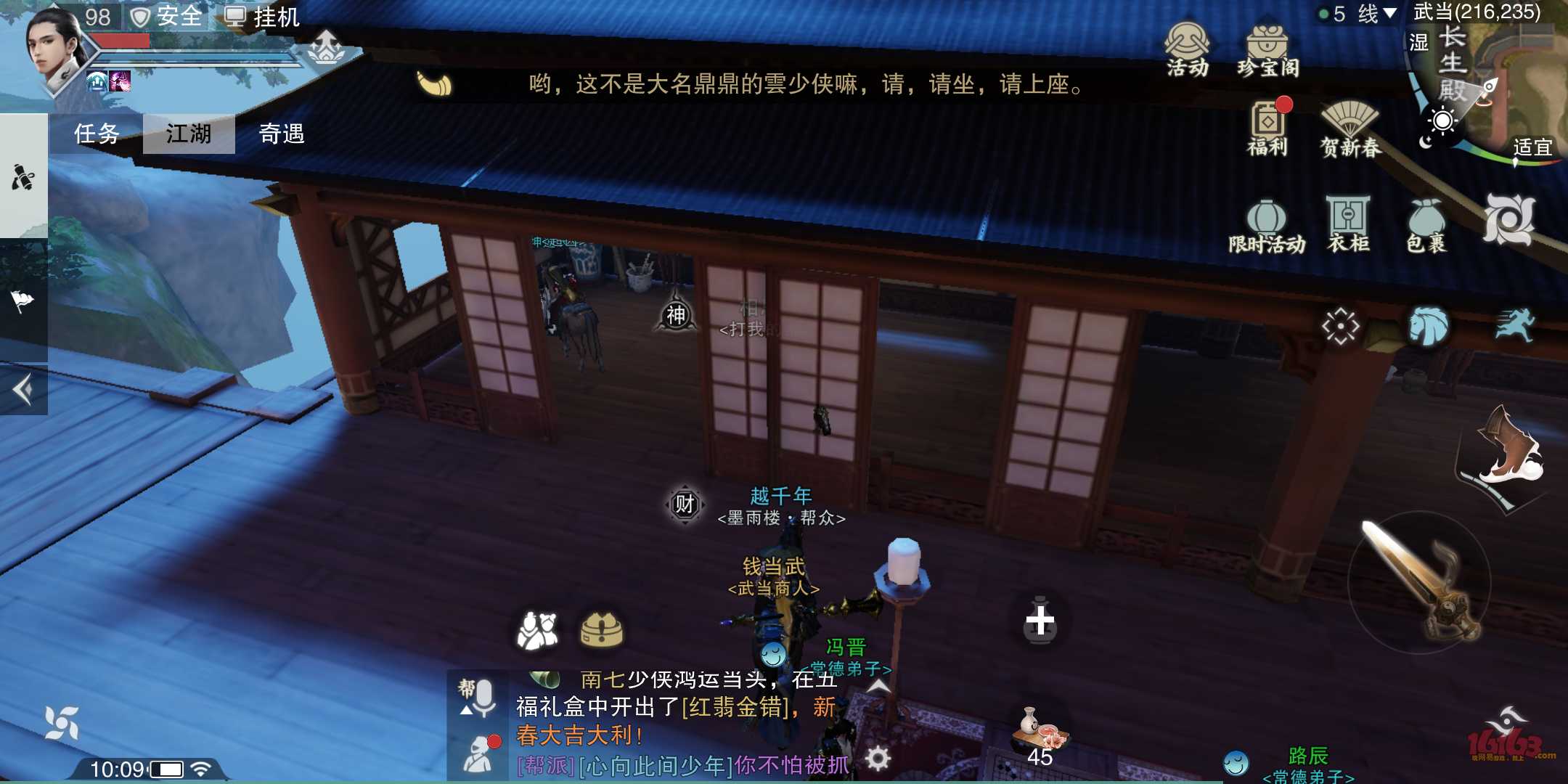 Screenshot_2018-02-15-10-09-11-863_com.netease.wy.png