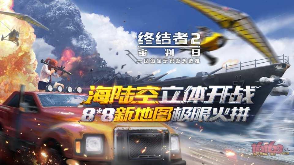 图二:海陆空三位激战.jpg